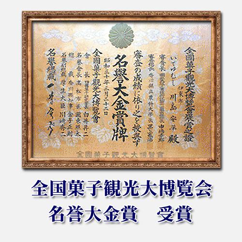 全国菓子観光大博覧会 名誉大金賞