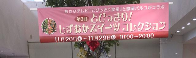 静岡パルコ20151125-01_640x