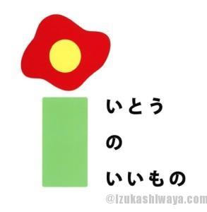 伊東ブランドロゴ