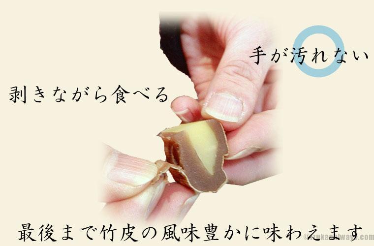 剥きながら食べると手が汚れず最後まで竹皮の風味豊かに味わえます